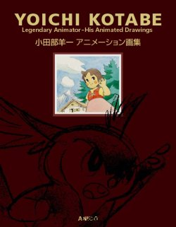 Photo1: The art book of YOICHI KOTABE:Legendary Animator - His Animated Drawings