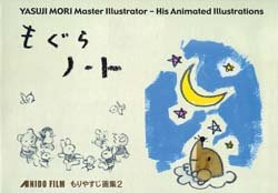 Photo1: MOGURA NOTE : Master Animater - His Animated Illustrations