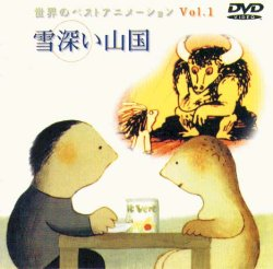 Photo1: [DVD] LAND OF THE SNOWY MOUNTAINS / The Best Animation of the World Vol.1