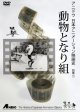 [DVD] DOBUTSU TONARI-GUMI / The Animal Neighborhood Community