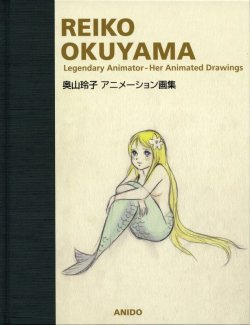 Photo1: Reiko Okuyama: Legendary Animator - Her Animated Drawings