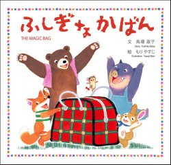 Photo1: The picture book of YASUJI MORI : THE MAGIC BAG (Fushigi na Kaban)