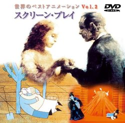 Photo1: [DVD] SCREENPLAY / The Best Animation of the World Vol.2